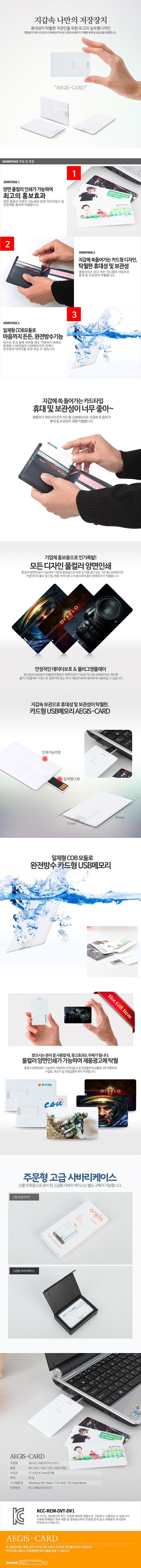 aegis-card(700).jpg
